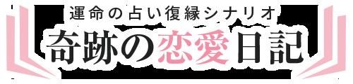運命の占い復縁シナリオ〜奇跡の恋愛日記〜